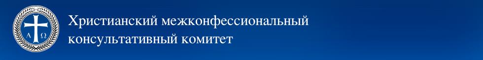 Христианский межконфессиональный консультативный комитет стран СНГ и Балтии